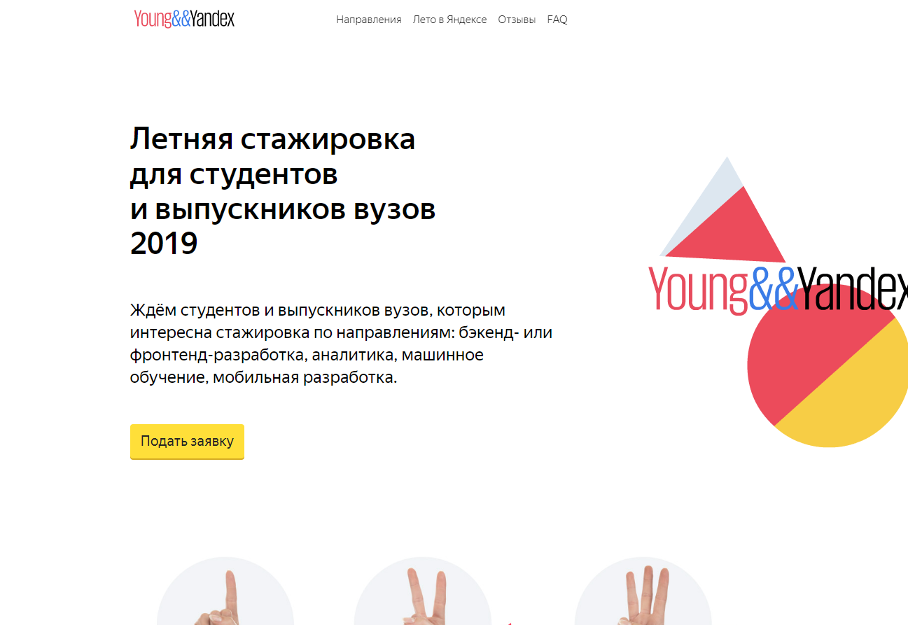 young_yandex