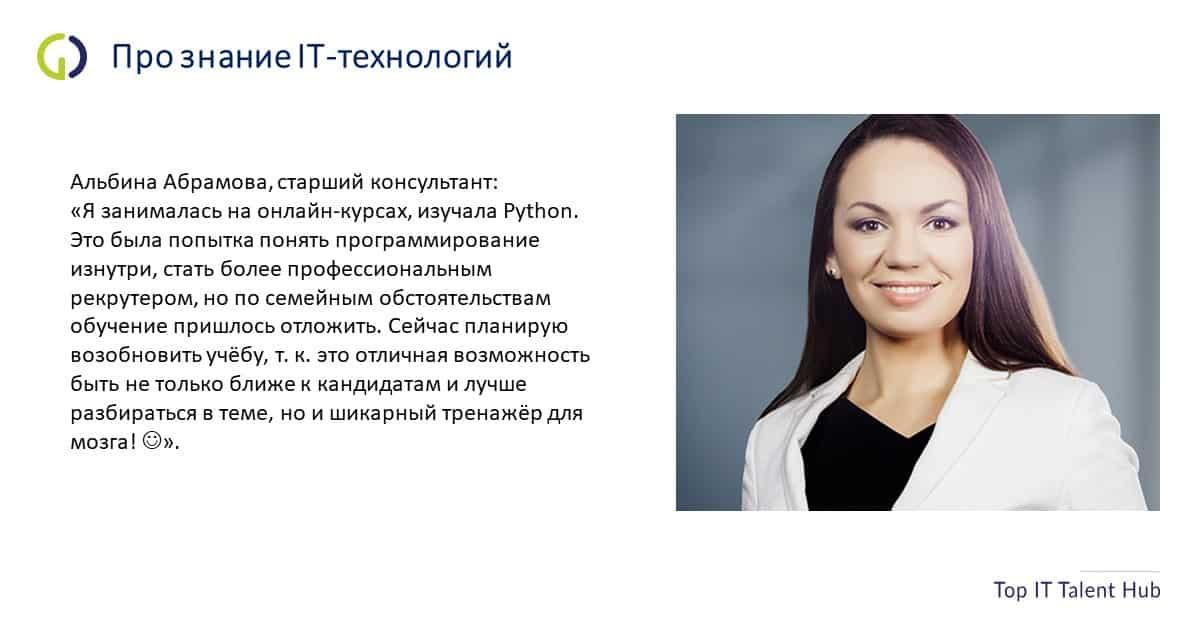 знание технологий_2