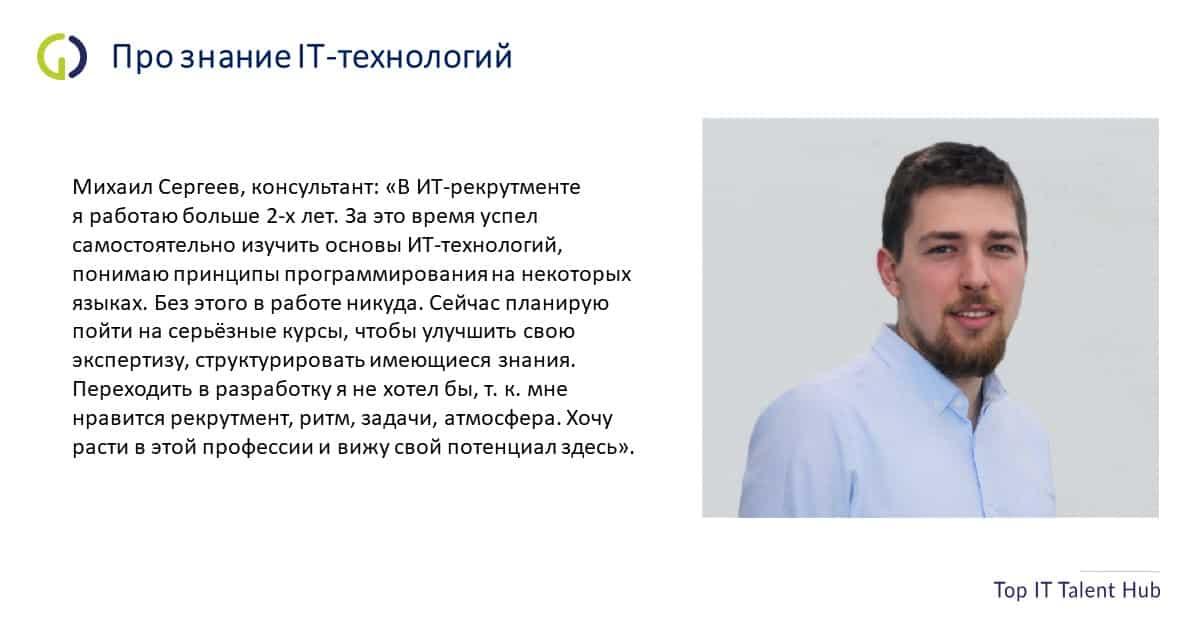 знание технологий_4