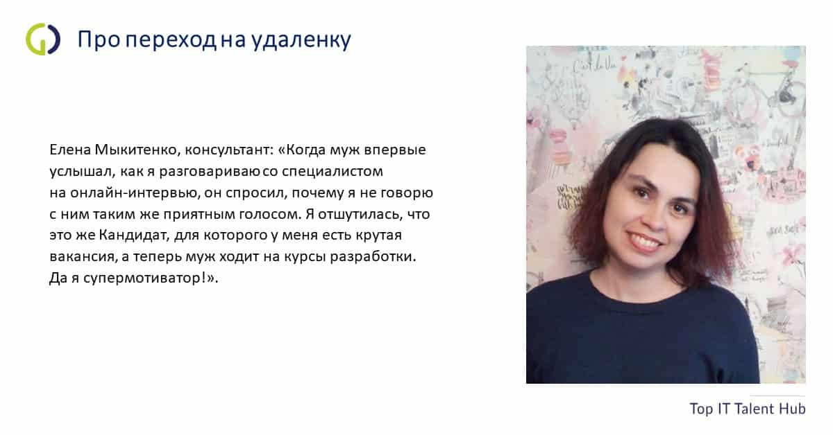 удаленка_1